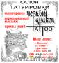 Салон татуировки и перманентного макияжа