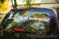 Наклейки на автомобиль на выписку из Роддома в Новополоцке