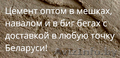 Купить цемент оптом в Новополоцке с доставкой