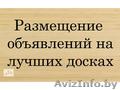 Размещаем Обьявления в интернете по всей РБ недорого Полоцк