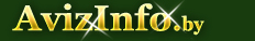 Фотография в Новополоцке,предлагаю фотография в Новополоцке,предлагаю услуги или ищу фотография на novopolock.avizinfo.by - Бесплатные объявления Новополоцк